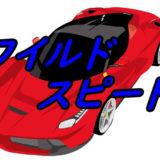ワイルドスピードシリーズのアイキャッチ画像