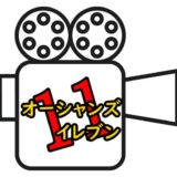 オーシャンズ11シリーズのアイキャッチ画像
