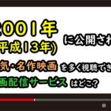 2001年公開の映画を視聴できる動画配信サービスのアイキャッチ画像