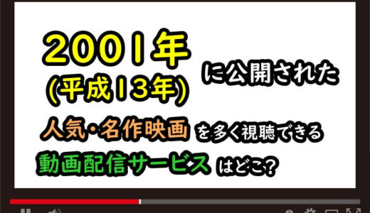 2001年(平成13年)の人気・名作映画を多く視聴できる動画配信サービスはどこ?
