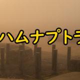 ハムナプトラシリーズのアイキャッチ画像