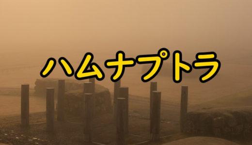 ハムナプトラシリーズを視聴できる動画配信サービスは?無料で見る方法も紹介!
