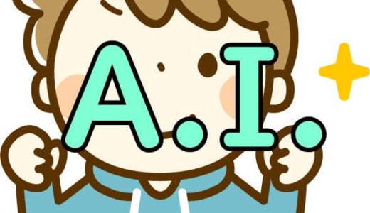 A.I.を視聴できる動画配信サービスは?無料で見る方法も紹介!