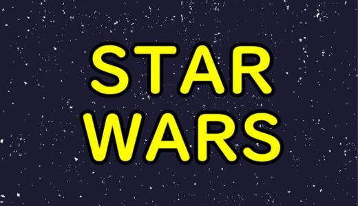 スター・ウォーズシリーズを視聴できる動画配信サービスを調査!