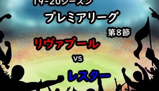 【19-20プレミアリーグ第8節】リヴァプールvsレスターの試合内容と感想