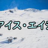 アイスエイジシリーズのアイキャッチ画像