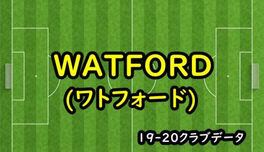 【ワトフォード】19-20シーズンクラブデータ/選手リスト/移籍情報
