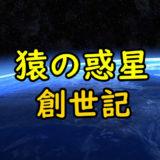猿の惑星(新シリーズ)のアイキャッチ画像