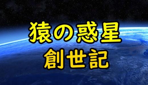 猿の惑星:創世記シリーズを視聴できる動画配信サービスは?無料で見る方法も紹介!