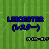 レスターの19-20シーズンのクラブデータのアイキャッチ画像