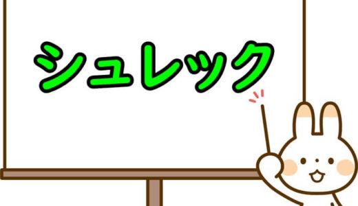 シュレックシリーズを視聴できる動画配信サービスは?無料で見る方法も紹介!