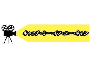 キャッチ・ミー・イフ・ユー・キャンのアイキャッチ画像
