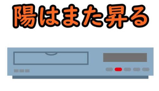 西田敏行主演の「陽はまた昇る」を視聴できる動画配信サービスは?無料で見る方法も紹介!