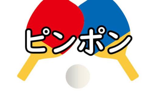 窪塚洋介主演の「ピンポン」を視聴できる動画配信サービスは?無料で見る方法も紹介!