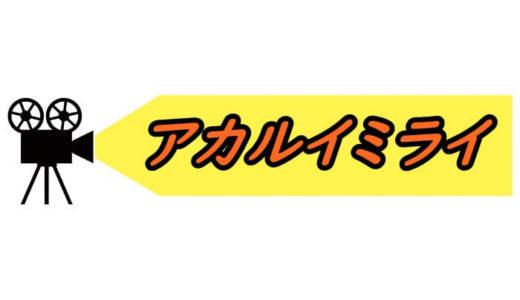 オダギリジョー主演の「アカルイミライ」を視聴できる動画配信サービスは?無料で見る方法も紹介!