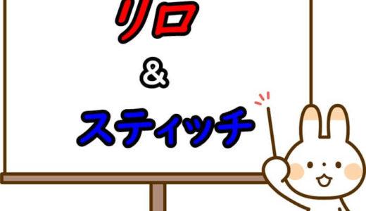 リロ・アンド・スティッチを視聴できる動画配信サービスを調査!