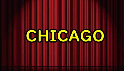 シカゴを視聴できる動画配信サービスは?無料で見る方法も紹介!