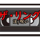 ザ・リングシリーズのアイキャッチ画像