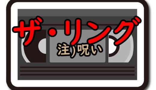 「ザ・リング」シリーズを視聴できる動画配信サービスは?無料で見る方法も紹介!