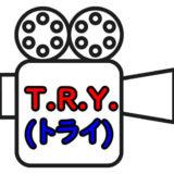 T.R.Y.(トライ)のアイキャッチ画像