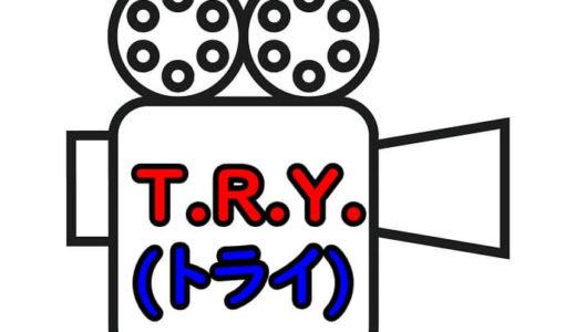 織田裕二主演の「T.R.Y.(トライ)」を視聴できる動画配信サービスは?無料で見る方法も紹介!