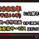 2002年(平成14年)公開の映画を視聴できる動画配信サービスのアイキャッチ画像