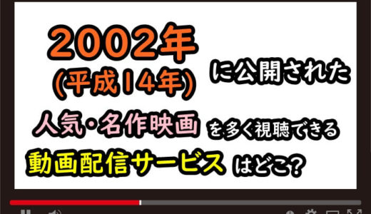 2002年(平成14年)の人気・名作映画を多く視聴できる動画配信サービスはどこ?