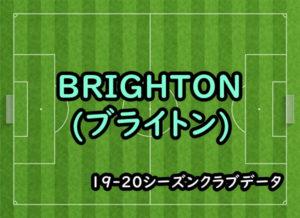 ブライトンの19-20シーズンクラブ情報のアイキャッチ画像