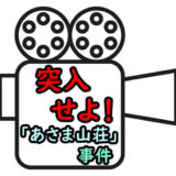 突入せよ!あさま山荘事件のアイキャッチ画像