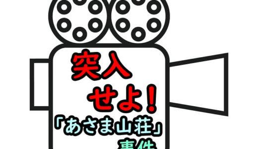 役所広司主演の「突入せよ! あさま山荘事件」を視聴できる動画配信サービスは?無料で見る方法も紹介!