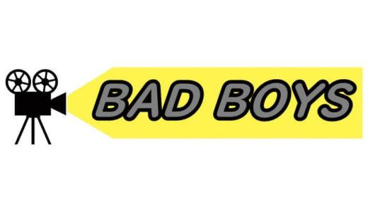 ウィル・スミス主演の「バッドボーイズ」シリーズを視聴できる動画配信サービスは?無料で見る方法も紹介!