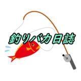 釣りバカ日誌シリーズのアイキャッチ画像