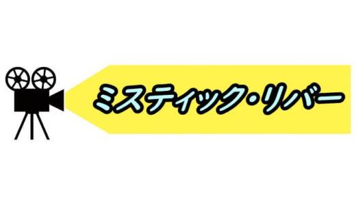 ショーン・ペン主演の「ミスティック・リバー」を視聴できる動画配信サービスは?無料で見る方法も紹介!