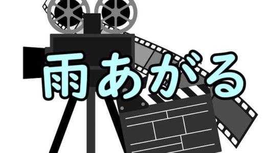 黒澤明脚本の「雨あがる」を視聴できる動画配信サービスは?無料で見る方法も紹介!