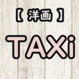 TAXiシリーズのアイキャッチ画像