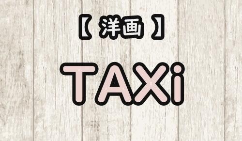 TAXi(1/2/3/4/ダイヤモンド・ミッション)のあらすじやキャスト、配信中のVODを紹介!無料で視聴する方法も記載!
