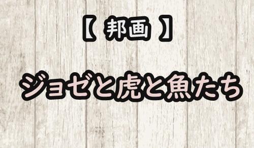 妻夫木聡主演 ジョゼと虎と魚たち(2003年)を視聴できる動画配信サービスを調査!無料で視聴する方法とブルーレイの価格も記載!