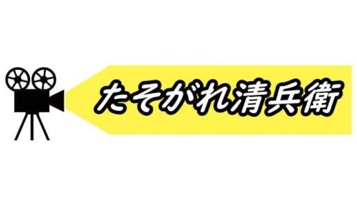 真田広之主演の「たそがれ清兵衛」を視聴できる動画配信サービスは?無料で見る方法も紹介!