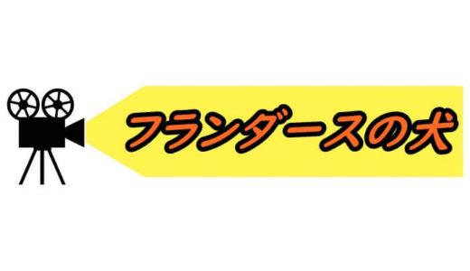 TVアニメ&劇場版「フランダースの犬」を視聴できる動画配信サービスは?無料で見る方法も紹介!