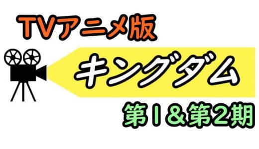 TVアニメ版「キングダム」を視聴できる動画配信サービスは?無料で見る方法も紹介!