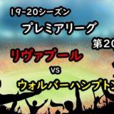 19-20プレミアリーグ第20節リヴァプールvsウォルバーハンプトンのアイキャッチ画像