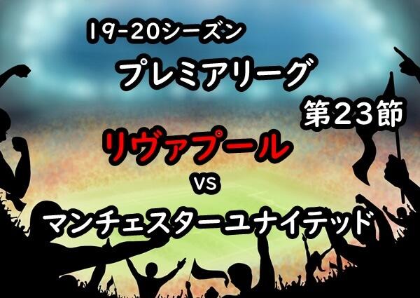 19-20プレミアリーグ第23節リヴァプールvsマンチェスターユナイテッドのアイキャッチ画像