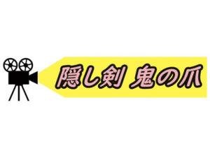 隠し剣鬼の爪のアイキャッチ画像