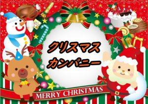クリスマス・カンパニーのアイキャッチ画像