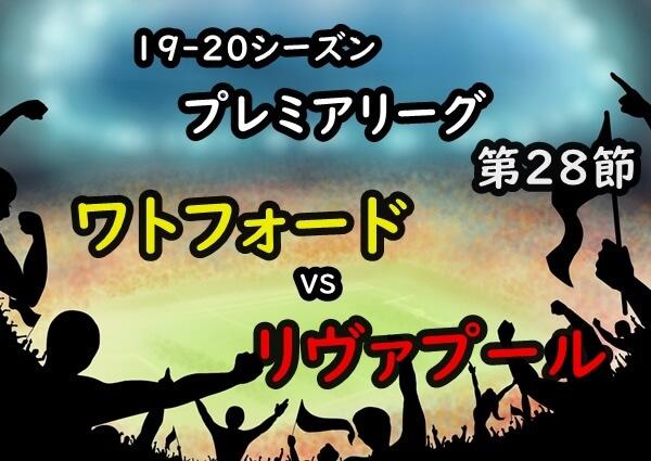 19-20プレミアリーグ第28節ワトフォードvsリヴァプールのアイキャッチ画像