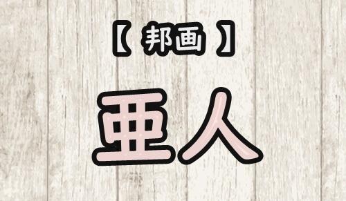 佐藤健主演の亜人(2017年)を視聴できる動画配信サービスを調査!無料で視聴する方法とブルーレイの価格も記載!