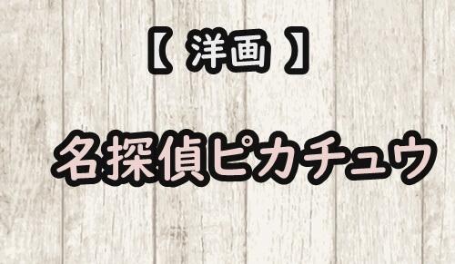名探偵ピカチュウ(2019年)を視聴できる動画配信サービスを調査!新品ブルーレイの価格も記載!
