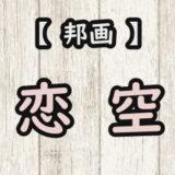 恋空のアイキャッチ画像
