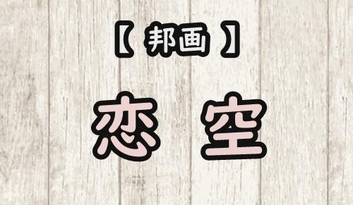 恋空(2007年)のあらすじやキャスト、配信中のVODを紹介!無料で視聴する方法も調査!