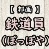 鉄道員(ぽっぽや)のアイキャッチ画像